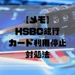 HSBC_fraud_prevention_howtosolve