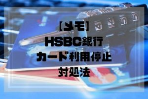 HSBC_fraud_prevention_howtosolve