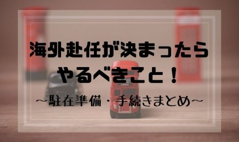 kaigaifunin_junbi