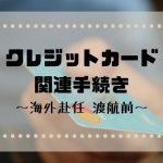 kaigaifunin_creditcard