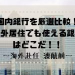 kaigaifunin_tokomae_bank