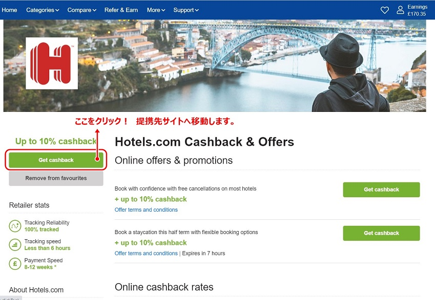 Quidco Hotels.comページ