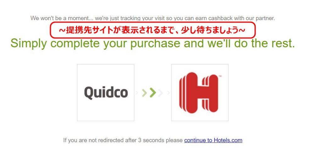 Quidco提携先サイトへの遷移