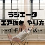 UKlife_radiator