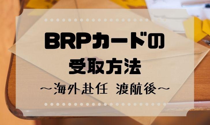 BRPcard