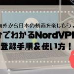 Howto_use_NordVPN