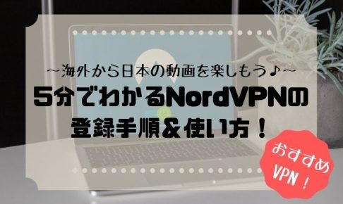 Howto_use_NordVPN