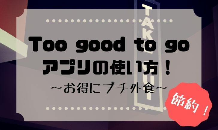 too_good_to_go