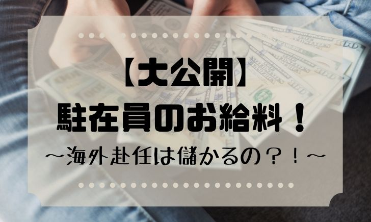 expat_salary