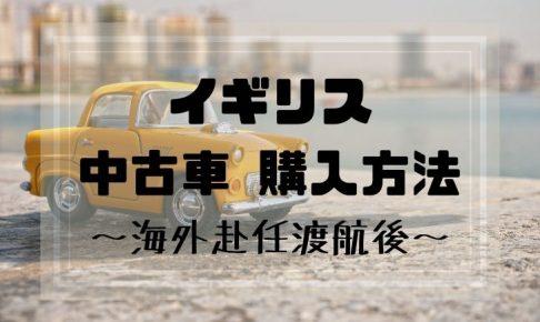 CarPurchase