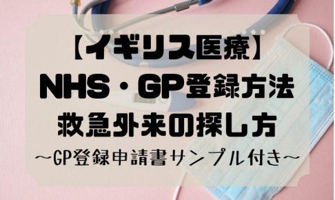 NHS_GP