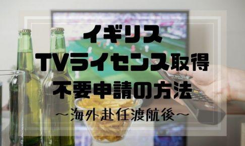 TVlicence