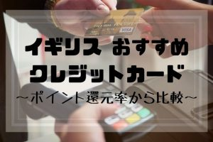 UK_credit_card