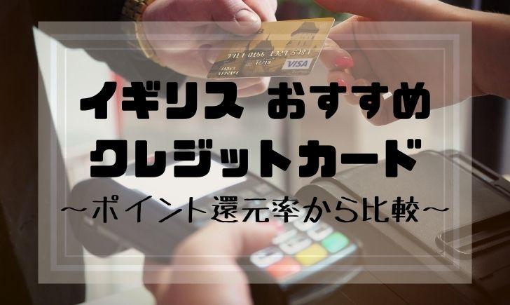UK_credit_card