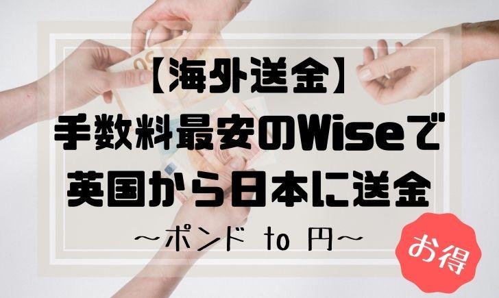 wise_transferUKtoJP