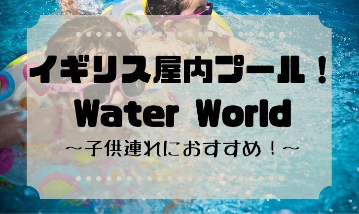 uk_waterworld